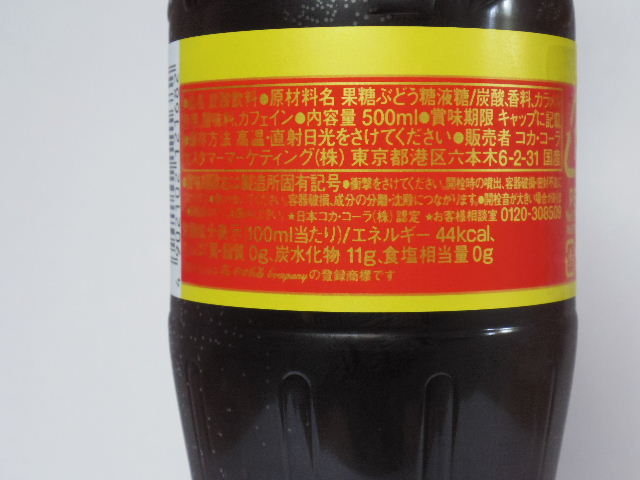 コカコーラ しょうが4
