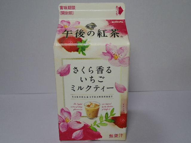 午後の紅茶 さくら香るいちごミルクティー1