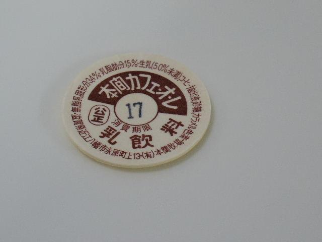 本間カフェオレ5
