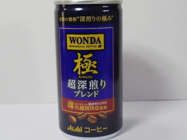 wanda極超深煎りブレンド1