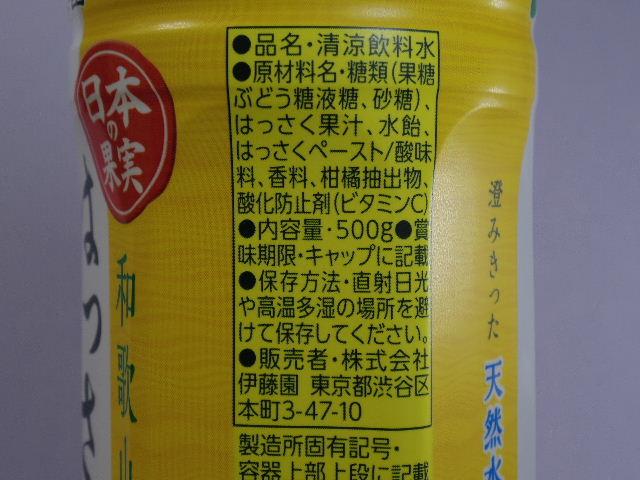 日本の果実 和歌山県産はっさく6