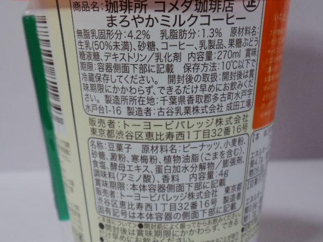 コメダ珈琲店 まろやかミルクコーヒー8