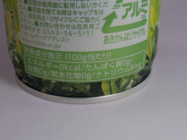 西尾っ茶5