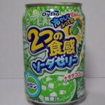 振って飲む炭酸飲料:ダイドー「2つの食感ソーダゼリー メロン」を飲む!