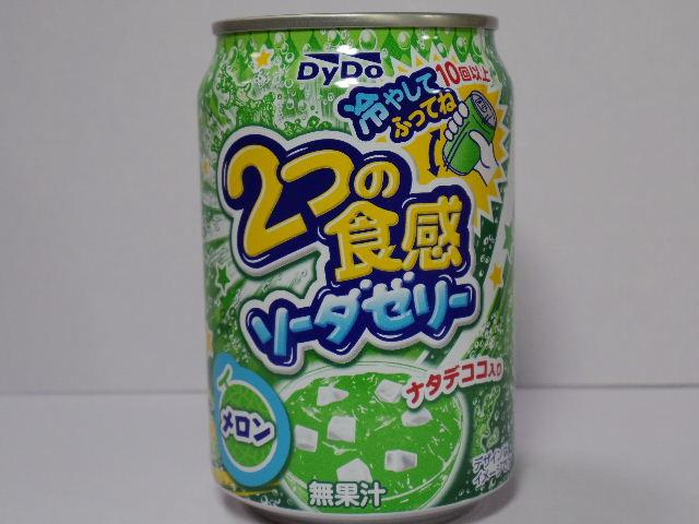 ダイドー2つの食感ソーダゼリー メロン1
