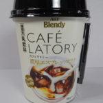 今日の飲み物:「ブレンディ カフェラトリー 濃厚エスプレッソ&ラテ」を飲む!