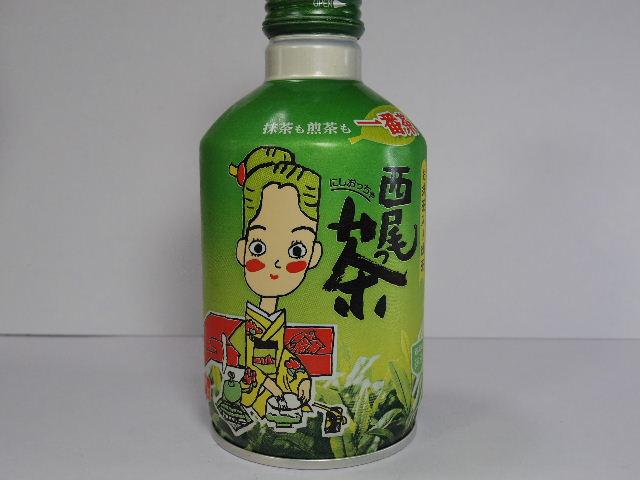 西尾っ茶1