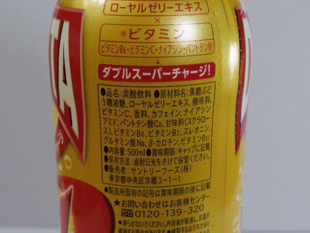 デカビタCダブルスーパーチャージ6