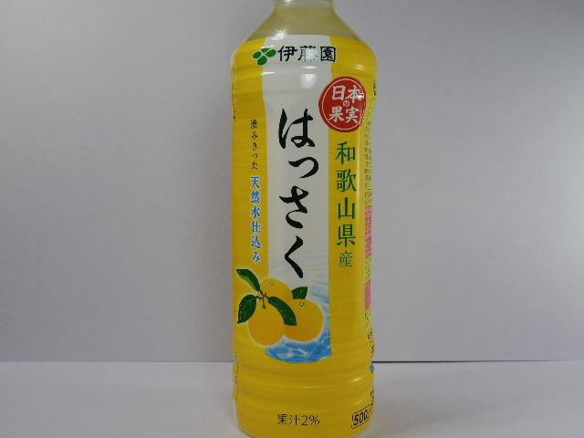 日本の果実 和歌山県産はっさく1
