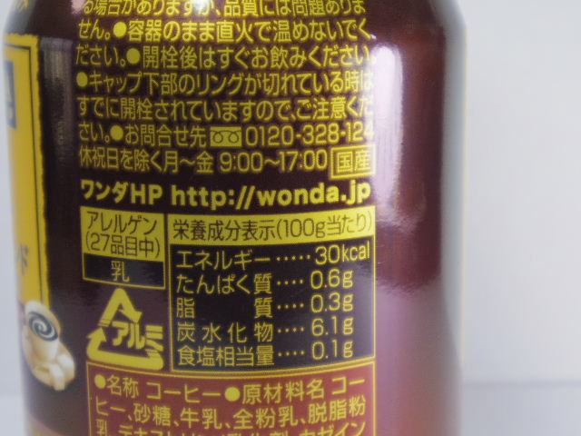 ワンダ極芳醇ブレンド5