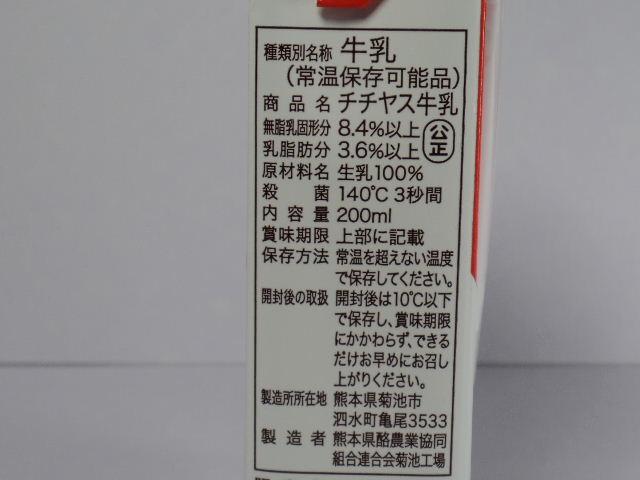 チチヤス牛乳6