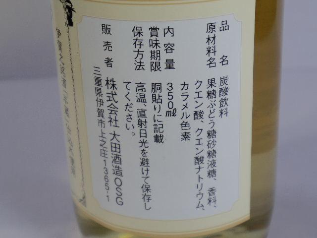 忍ジャーエール5