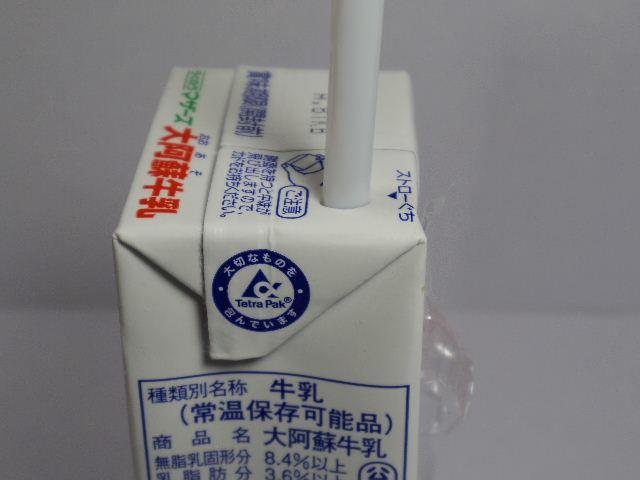マザーズ大阿蘇牛乳3