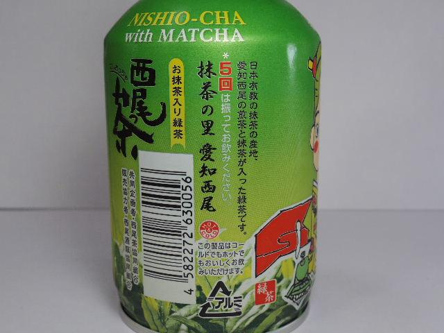 西尾っ茶2