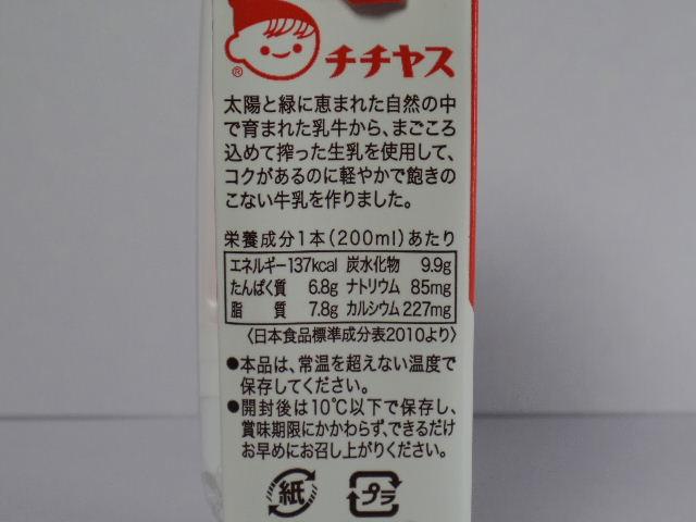 チチヤス牛乳5