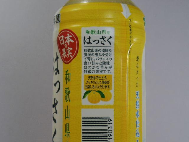 日本の果実 和歌山県産はっさく2