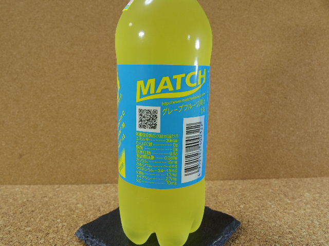 ビタミン炭酸マッチ2