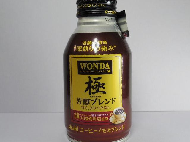 ワンダ極芳醇ブレンド1