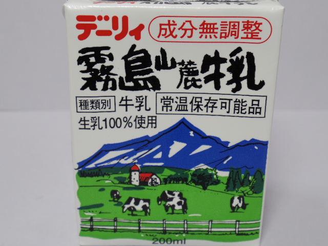 デーリィ霧島山麓牛乳1