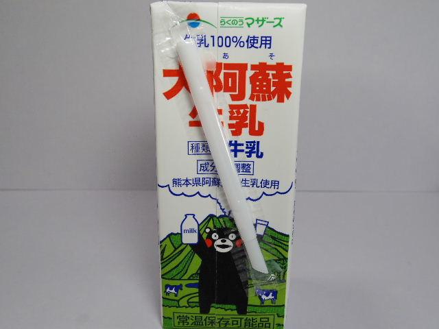 マザーズ大阿蘇牛乳2