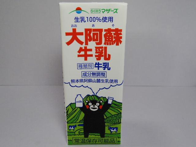 マザーズ大阿蘇牛乳1