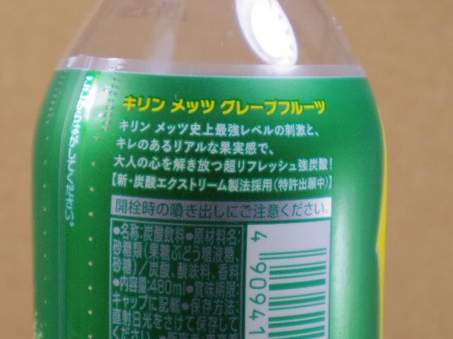 メッツ強炭酸グレープ2