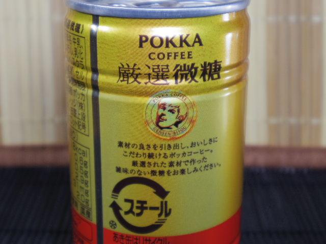 ポッカ厳選微糖2