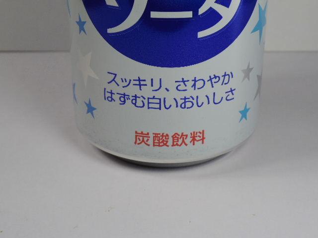 POPホワイトソーダ2