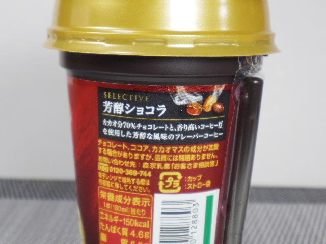 マウントレーニア芳醇ショコラ2