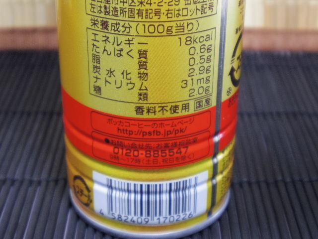 ポッカ厳選微糖5