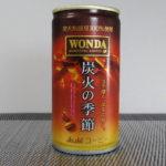 (缶コーヒー):アサヒ「ワンダ 炭火の季節」を飲んでみる!