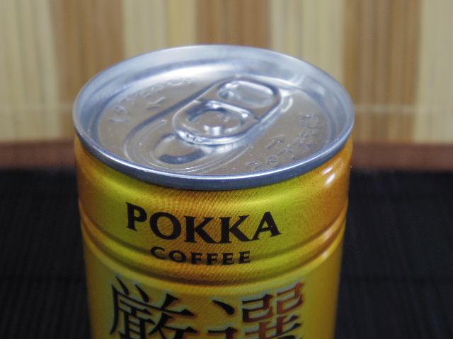 ポッカ厳選微糖3