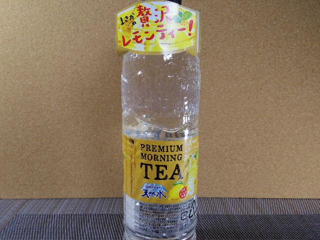 天然水モーニングティーレモン1