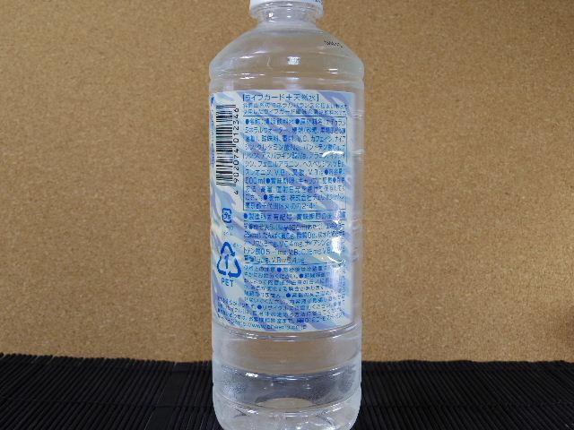 ライフガード天然水1