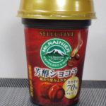 濃厚なココア味:森永「マウントレーニア セレクティブ 芳醇ショコラ」を飲んだのでレビュー!