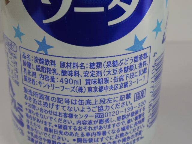 POPホワイトソーダ6