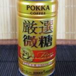 今日の飲み物:ポッカ「厳選微糖」を飲む!