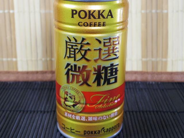ポッカ厳選微糖1