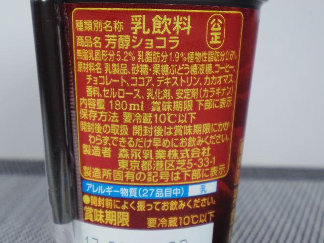 マウントレーニア芳醇ショコラ6