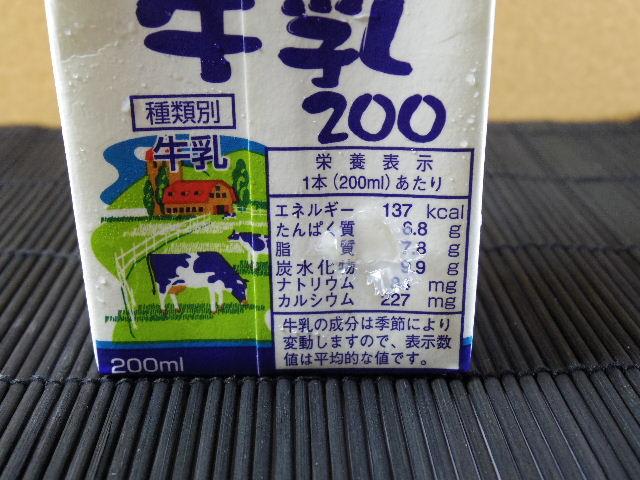 ひるがの牛乳5