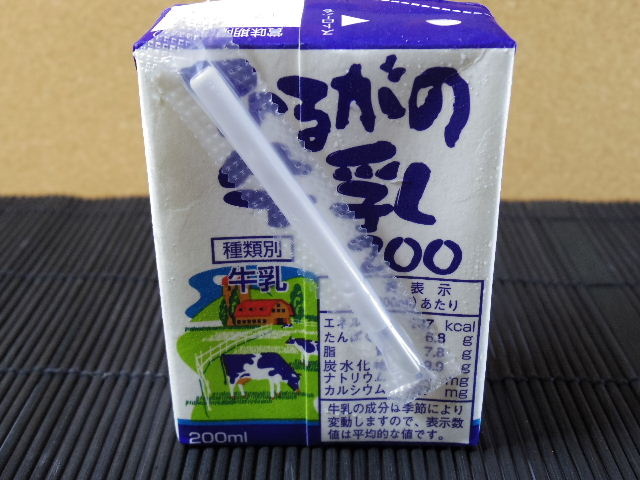 ひるがの牛乳2