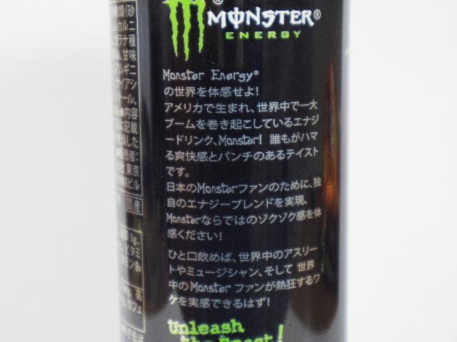モンスターエナジー2