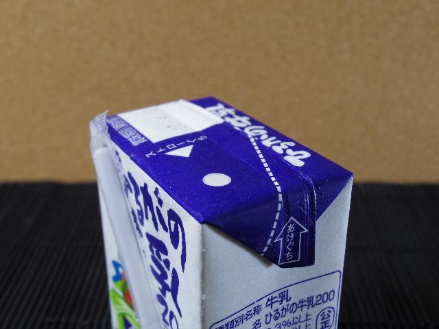 ひるがの牛乳3
