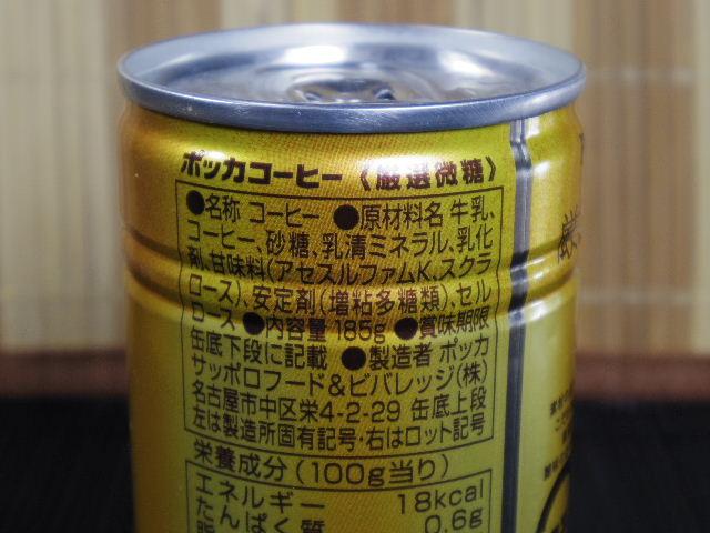 ポッカ厳選微糖6