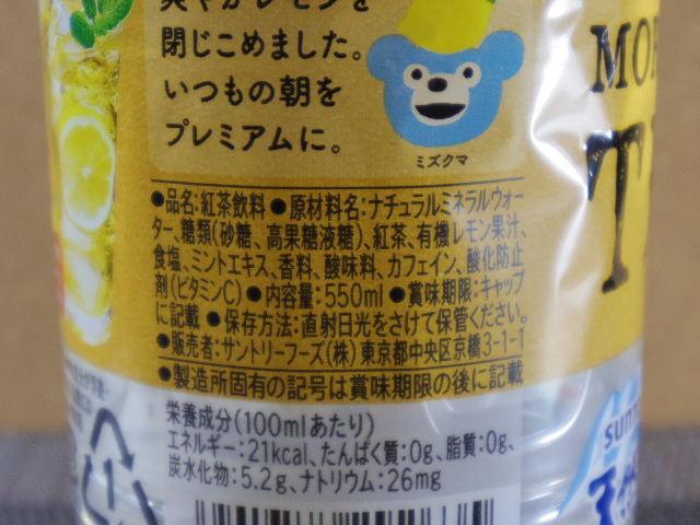 天然水モーニングティーレモン6