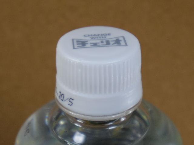 ライフガード天然水2
