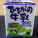 岐阜のご当地牛乳:「ひるがの牛乳200」を飲む!
