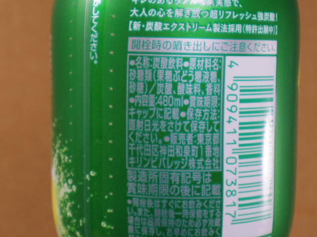 メッツ強炭酸グレープ6