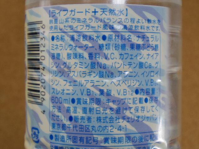 ライフガード天然水5