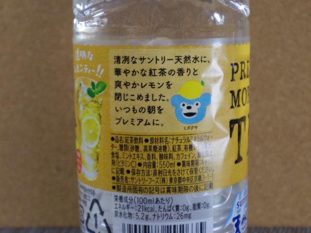 天然水モーニングティーレモン2